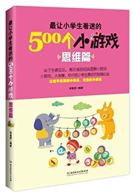 最让小学生着迷的500个小游戏:思维篇.pdf