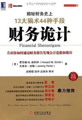 财务诡计:揭秘财务史上13大骗术44种手段.pdf
