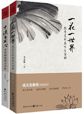 季羡林品味生活系列:一花一世界+中流自在心.pdf