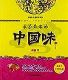 泡爸低幼童乐园系列:最浓最浓的中国味(适用于2-6岁儿童)-图片