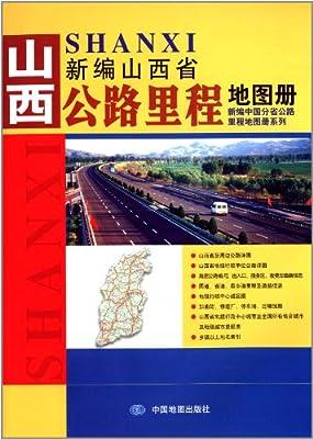 新编山西省公路里程地图册.pdf
