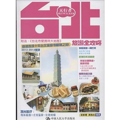 台北旅游全攻略.pdf