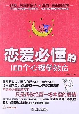 恋爱必懂的100个心理学效应.pdf