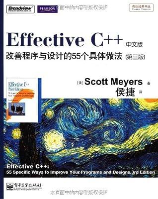 Effective C++:改善程序与设计的55个具体做法.pdf