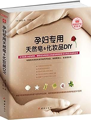 孕妇专用天然皂&化妆品DIY.pdf