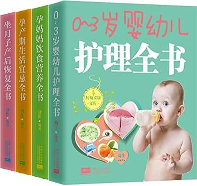 怀孕、月子、育儿全书:妈妈饮食营养全书+孕产期生活宜忌全书+坐月子产后恢复全书等.pdf