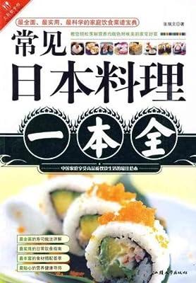 常见日本料理一本全.pdf