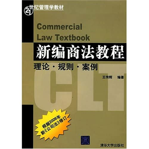 新编商法教程(理论规则案例)/21世纪管理学教材