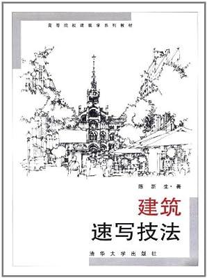 建筑速写技法.pdf
