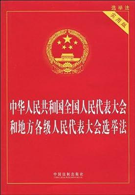 中华人民共和国全国人民代表大会和地方各级人民代表大会选举法.pdf