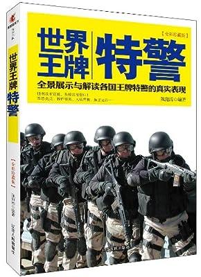 世界王牌特警.pdf
