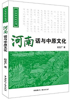 河南话与中原文化.pdf