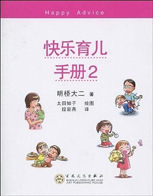 快乐育儿手册2.pdf