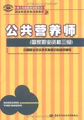 国家职业资格培训教程•公共营养师.pdf