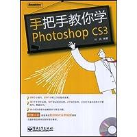 手把手教你学PhotoshopCS3