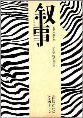 中文之美书系:叙事.pdf