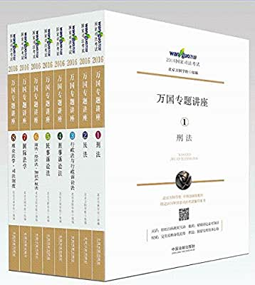 2016国家司法考试万国专题讲座.pdf