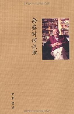 余英时访谈录.pdf