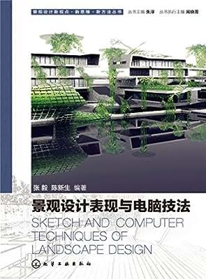 景观设计表现与电脑技法.pdf