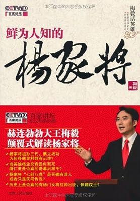 梅毅话英雄:鲜为人知的杨家将.pdf
