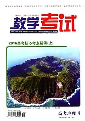 教学考试·高考核心考点精讲:高考地理.pdf