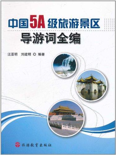 中国5a级旅游景区导游词全编图片