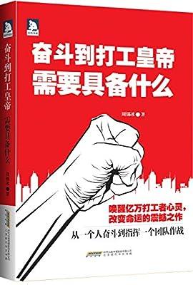 奋斗到打工皇帝需要具备什么?.pdf