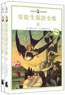 安徒生童话全集:英文原版.pdf