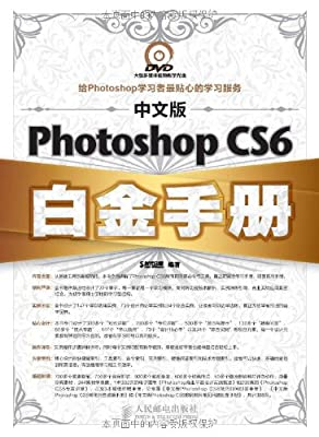 中文版Photoshop CS6白金手册.pdf