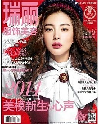 瑞丽服饰美容2014年1月期新刊 张雨绮.pdf