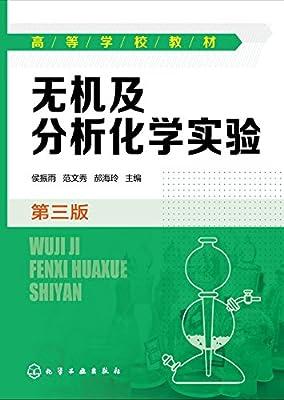无机及分析化学实验.pdf