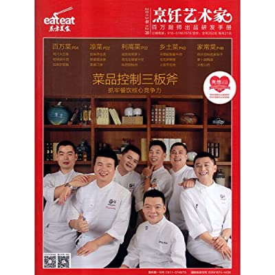 东方美食烹饪艺术家杂志2013年12月 菜品控制三板斧 新刊!!.pdf