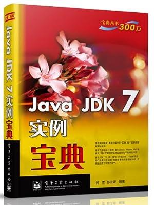 宝典丛书:Java JDK 7实例宝典.pdf