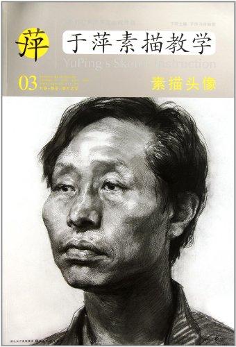 于萍素描教学03:素描头像评论