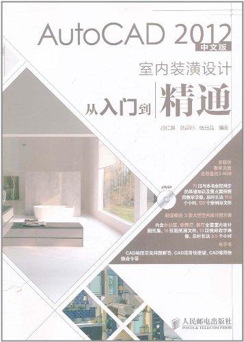 autocad 2012中文版室内装潢设计从入门到精通 高清图片