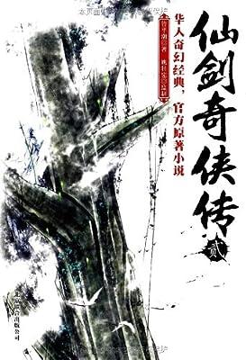仙剑奇侠传.pdf