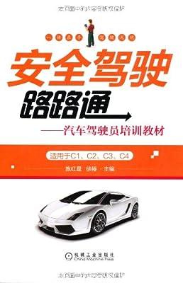 安全驾驶路路通:汽车驾驶员培训教材.pdf