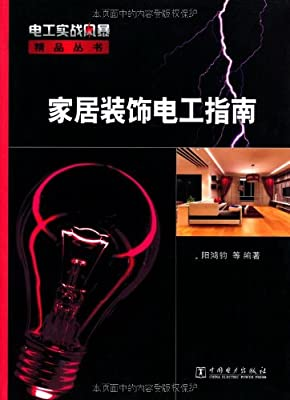 家居装饰电工指南.pdf