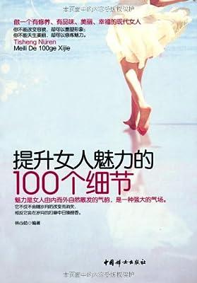 提升女人魅力的100个细节.pdf