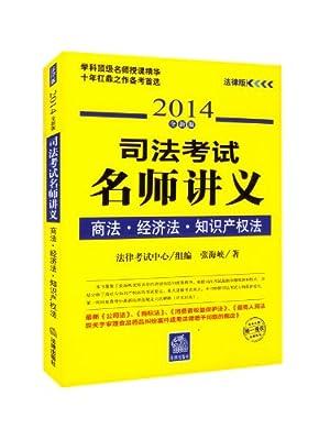 司法考试名师讲义:商法·经济法·知识产权法.pdf