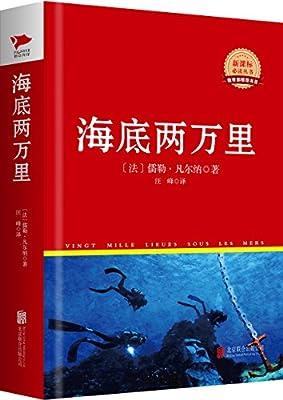 新课标必读丛书:海底两万里.pdf