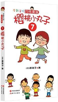 樱桃小丸子7.pdf
