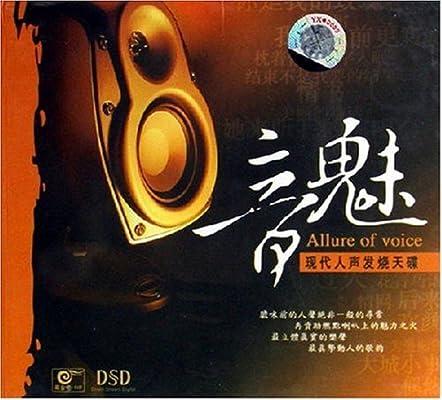 音魅(cd)
