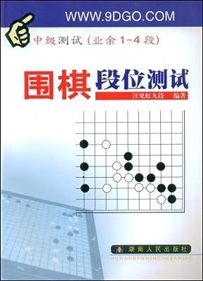 围棋段位测试.pdf