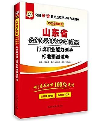 华图·山东省公务员录用考试教材:行政职业能力测验标准预测试卷.pdf
