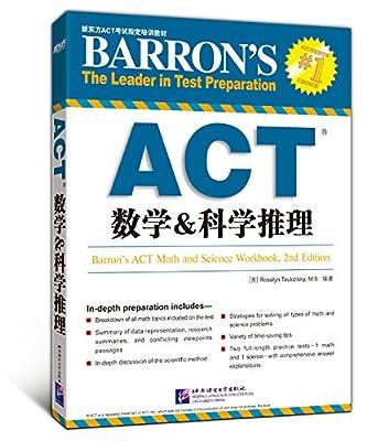 新东方·ACT数学&科学推理.pdf