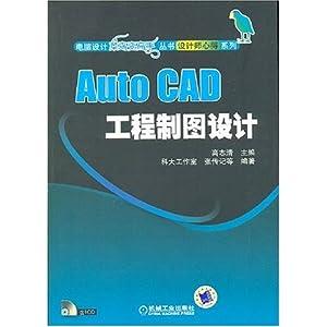 cad工程制图设计(含光盘)/高志清-图书-亚马逊