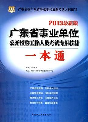 华图•广东省事业单位公开招聘工作人员考试专用教材:1本通.pdf