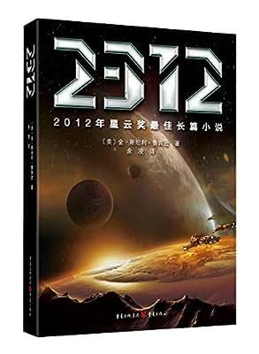 2012星云奖最佳长篇小说:2312.pdf