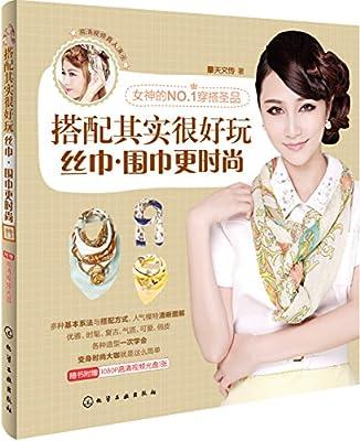 搭配其实很好玩:丝巾・围巾更时尚.pdf